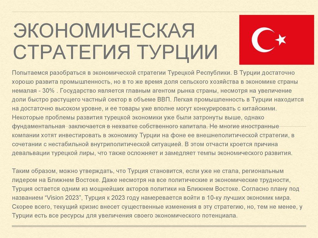 e94715ba9e31 Попытаемся разобраться в экономической стратегии Турецкой Республики. В  Турции достаточно хорошо развита промышленность, но в то же время доля  сельского ...