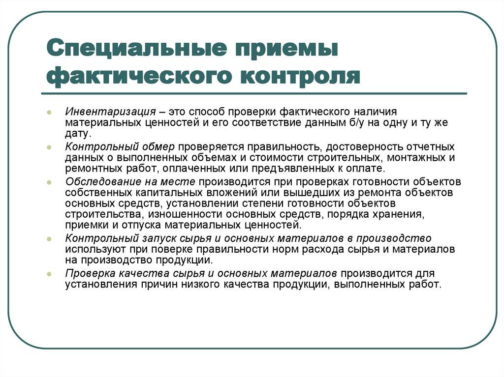 Методические Приёмы Фактического Контроля Шпаргалка По Аудиту