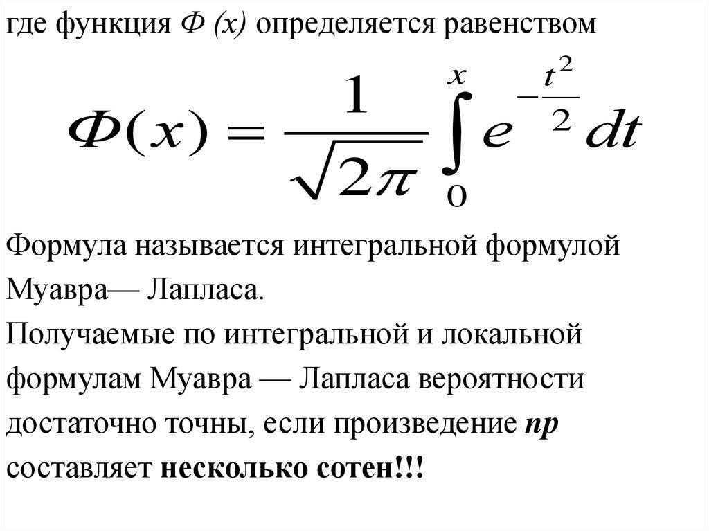 Локальная теорема муавра лапласа примеры решения задач как решить задачу по маиематике