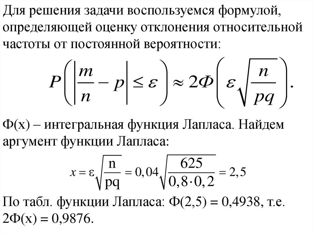 Формула лапласа теория вероятности примеры решение задач задачи на круговые диаграммы 6 класс с решением