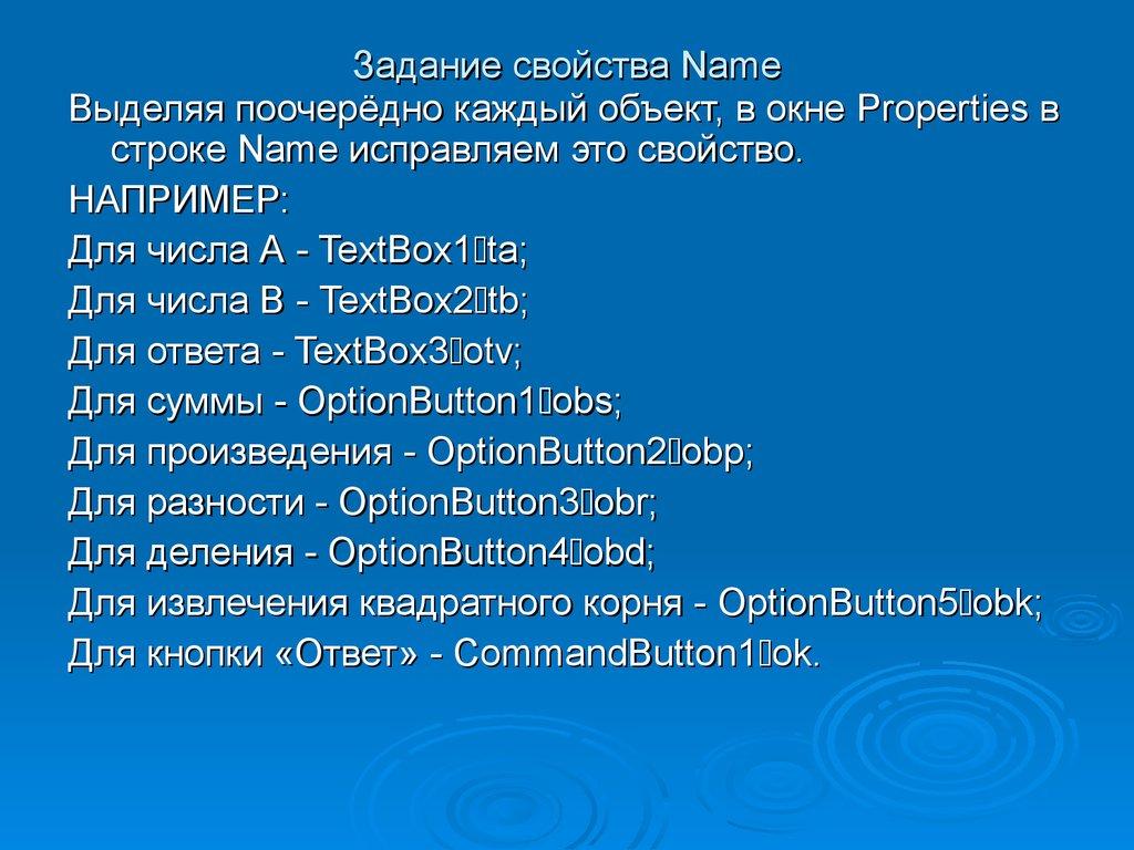 Курсовая работа по информатике Создание userform Калькулятор   Задание свойства
