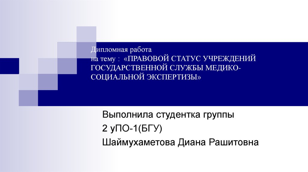 Правовой статус учреждений государственной службы медико  Дипломная работа на тему ПРАВОВОЙ СТАТУС УЧРЕЖДЕНИЙ ГОСУДАРСТВЕННОЙ СЛУЖБЫ МЕДИКО СОЦИАЛЬНОЙ ЭКСПЕРТИЗЫ