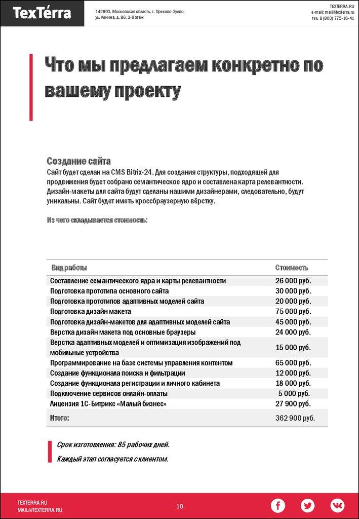 Коммерческое предложение на продвижение сайтов прогонка хрумером Улица Академика Челомея