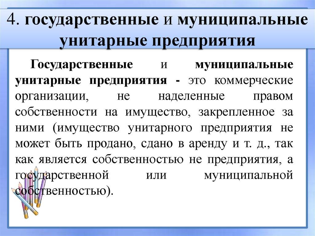 Вопрос 10. Правовое Положение Государственных И Муниципальных Унитарных Предприятий Шпаргалка