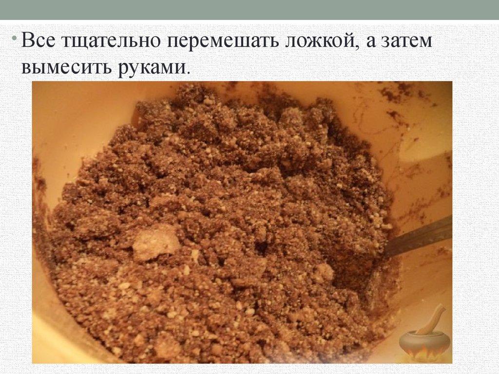 кондитерские изделия картошка