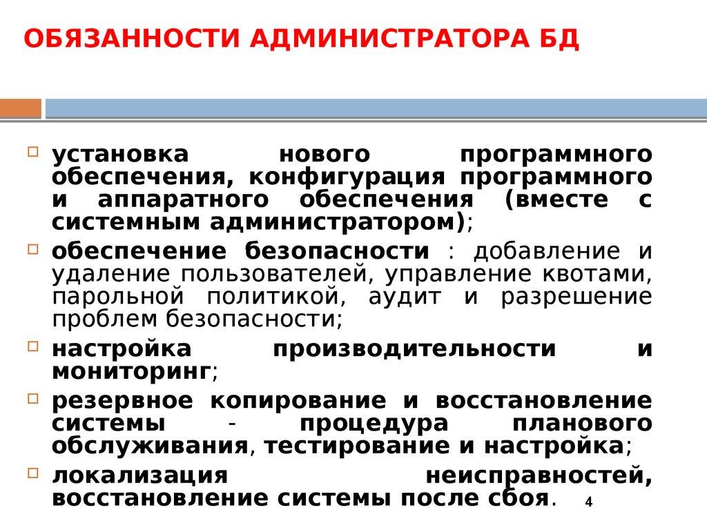 должностная инструкция администратора сауны