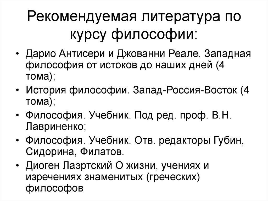 filosofiya-uchebnik-gubin