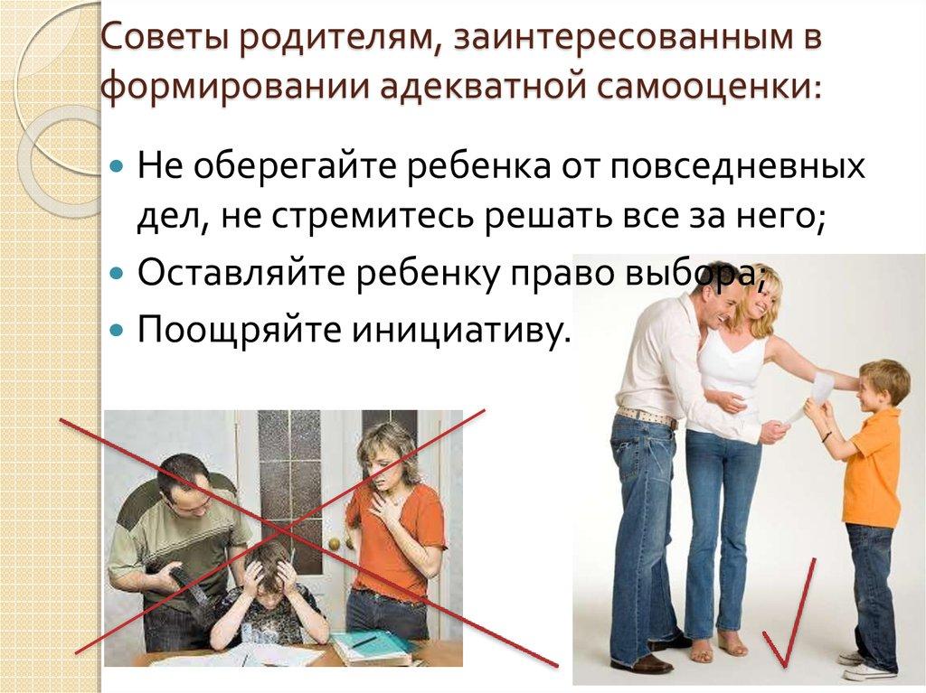 Как помочь ребенку с самооценкой