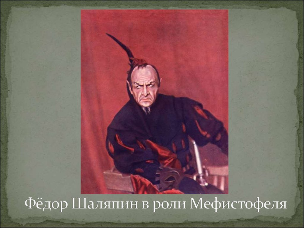 Ария мефистофеля из оперы фауст что