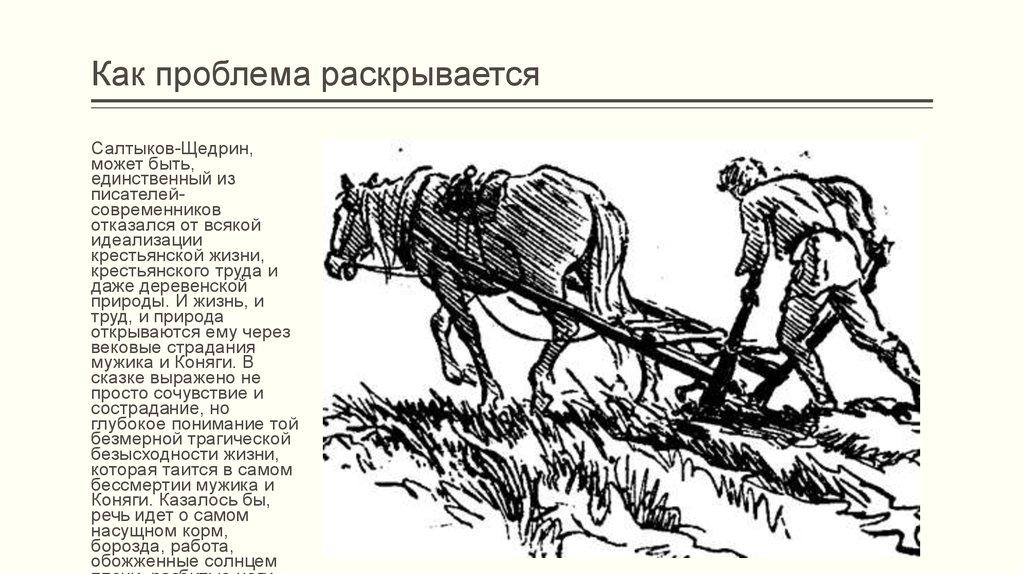 авторская позицияв сказке коняга праздников ноябре