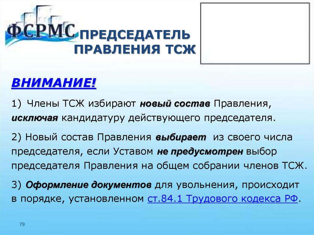 увольнение председателя правления некоммерческой организации