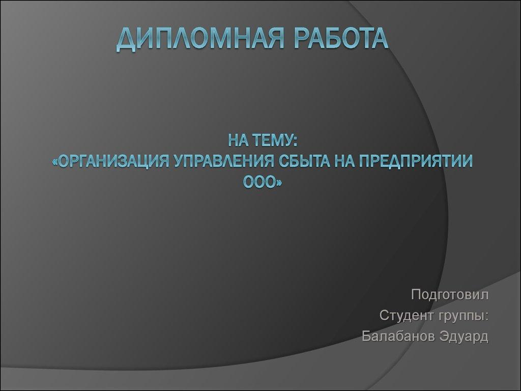 Организация управления сбыта на предприятии ООО презентация онлайн Дипломная работа Введение Сбыт как объект управления