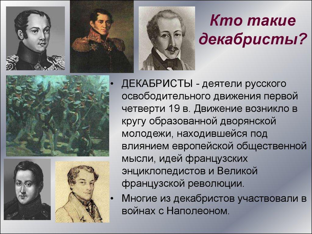 еще роль декабристов в русской литературе реальности