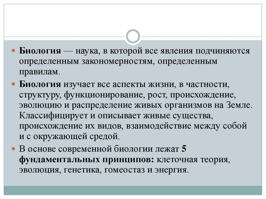 Доклад роль экологии в практической деятельности людей 3394