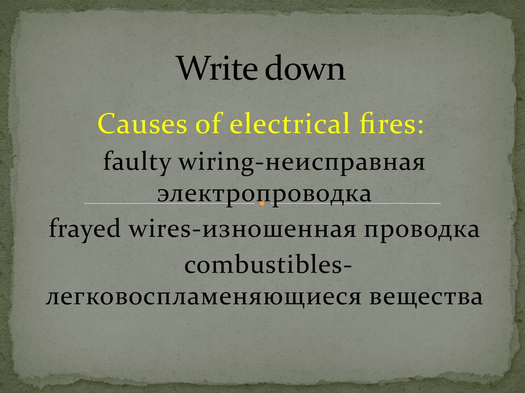 Rules of exploitation of electric devices - презентация онлайн