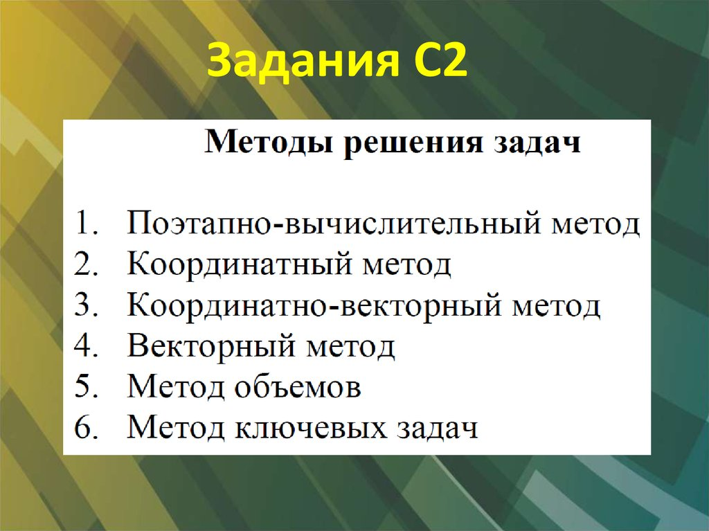 Различные методы решения задач по стереометрии математика 4 класс задача 247 решение