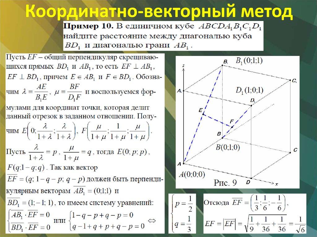 Координатно векторный метод решения задач формулы решение задач на закон тяготения