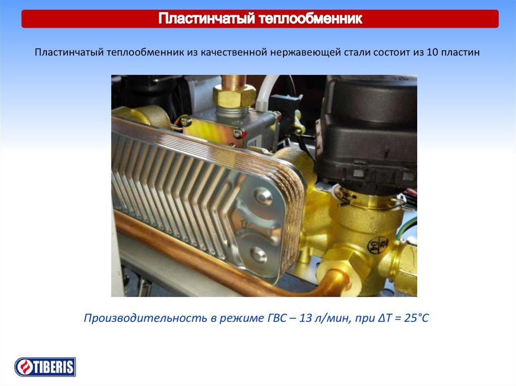 Камера сгорания и теплообменник из нержавеющей стали Уплотнения теплообменника Tranter GX-265 P Орёл
