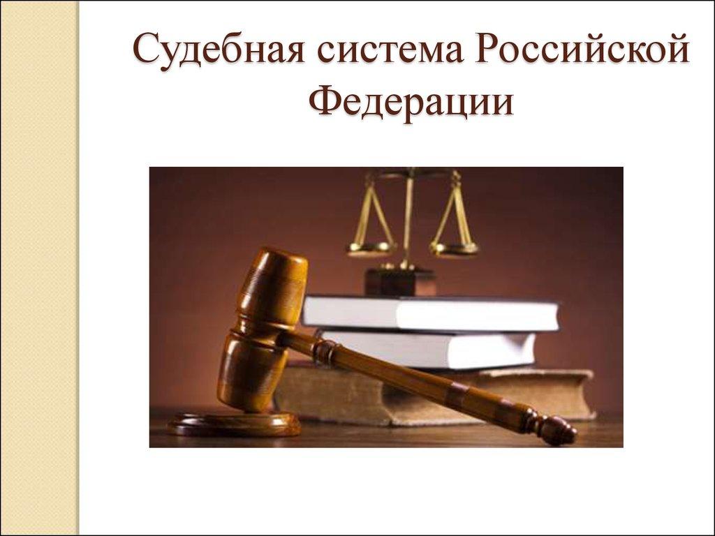 Судебная система рф картинка
