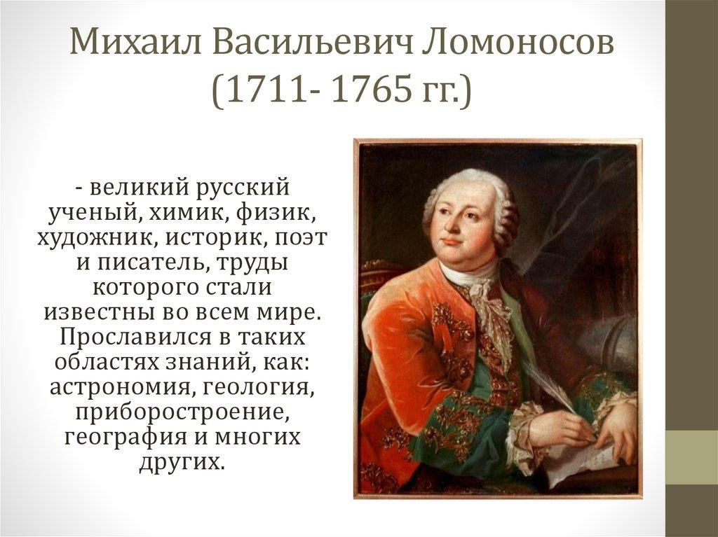 Картинки ломоносова и биография