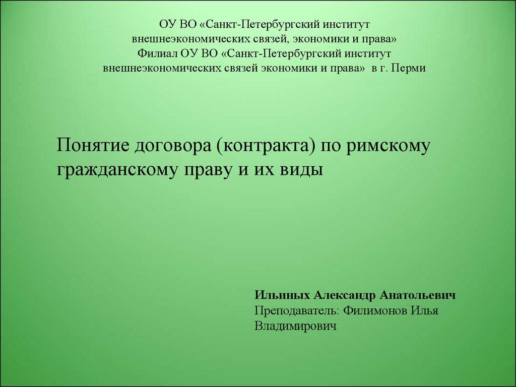 казуальный договор в гражданском праве