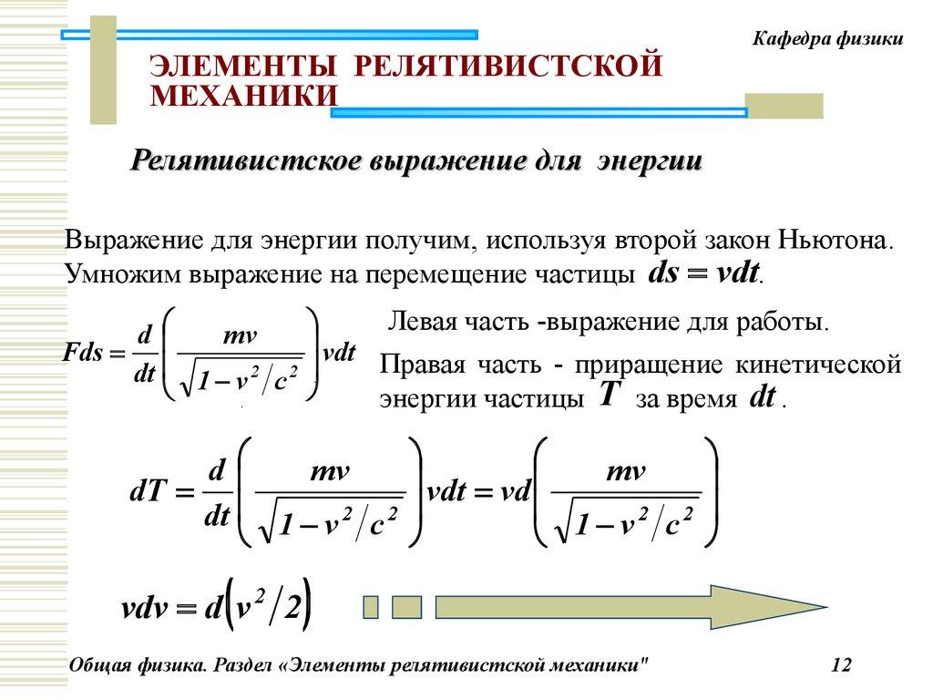 механика физика закон ньютона