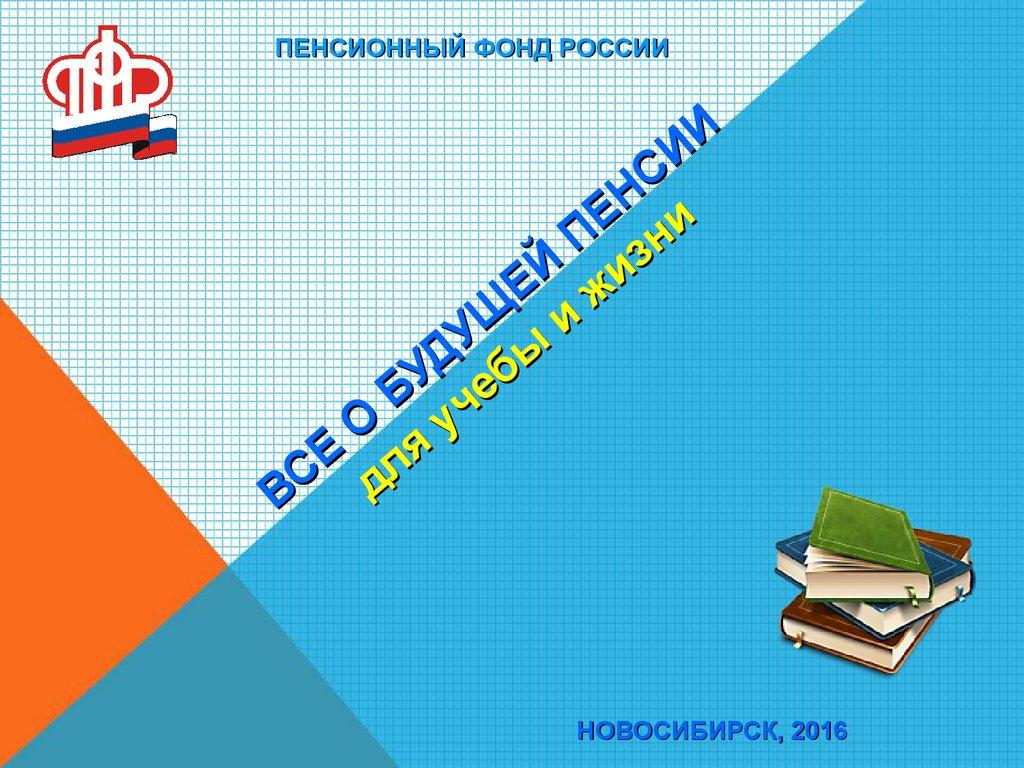 пенсионный фонд россии личный кабинет регистрация новосибирск