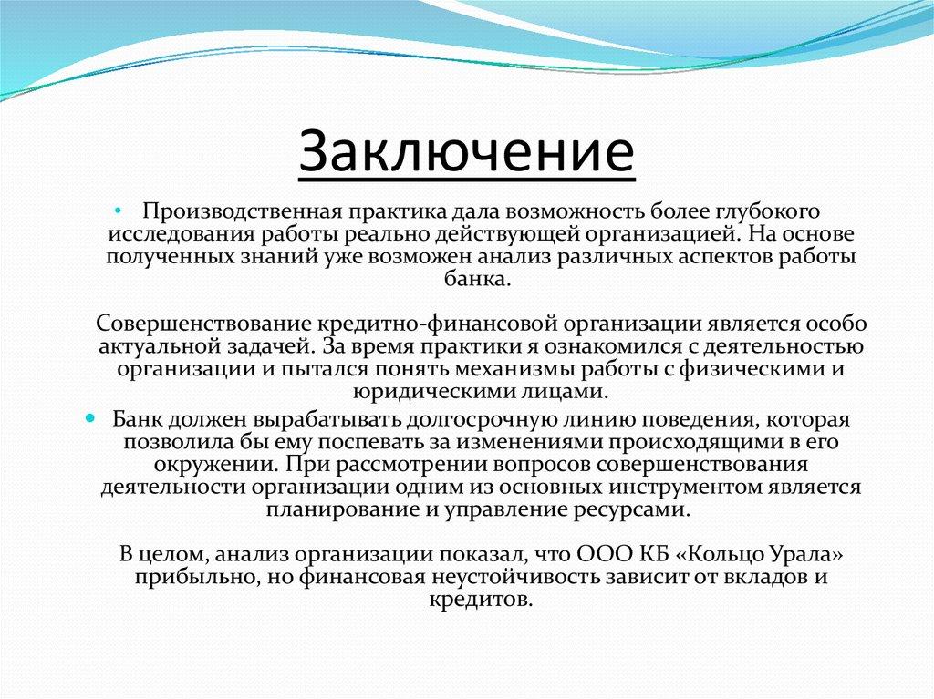 Отчет о производственной практике по получению профессиональных   производственной практики Общие сведения об организации Основные виды деятельности организации Отчет включает Заключение