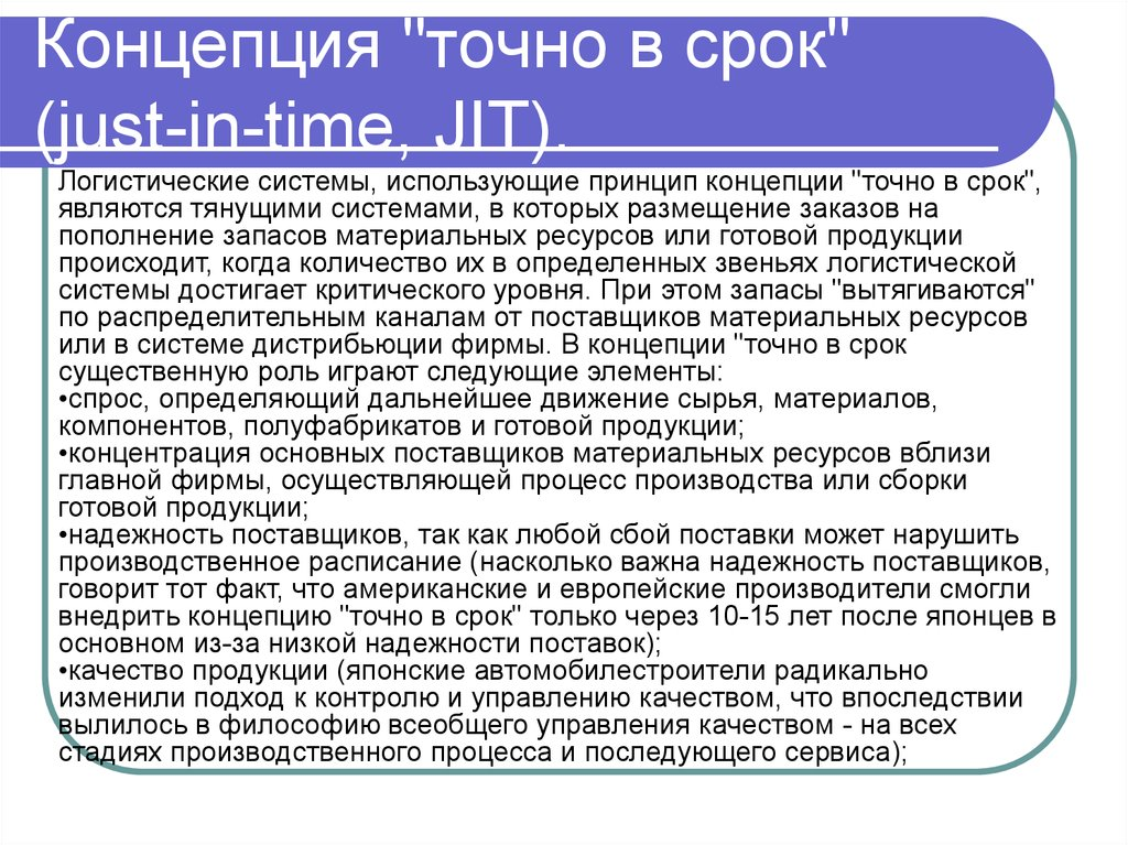 "Концепция ""точно в срок"" (just-in-time, JIT)."