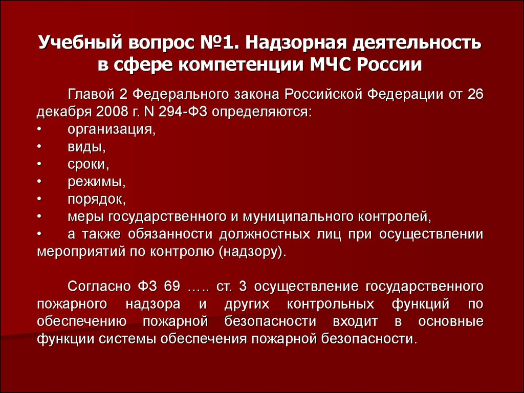 Надзорная деятельность в сфере компетенции мчс россии реферат 1281