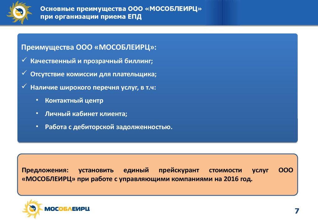 Об установлении единого тарифа регионального оператора на