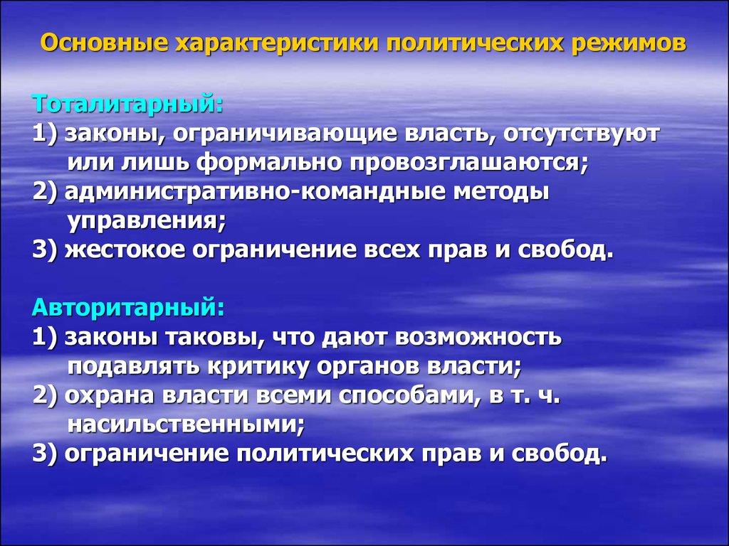 основные характеристики авторитарных политических режимов леталки Размер бесплатной