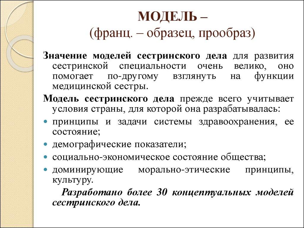 Теории и модели сестринского дела реферат 4197