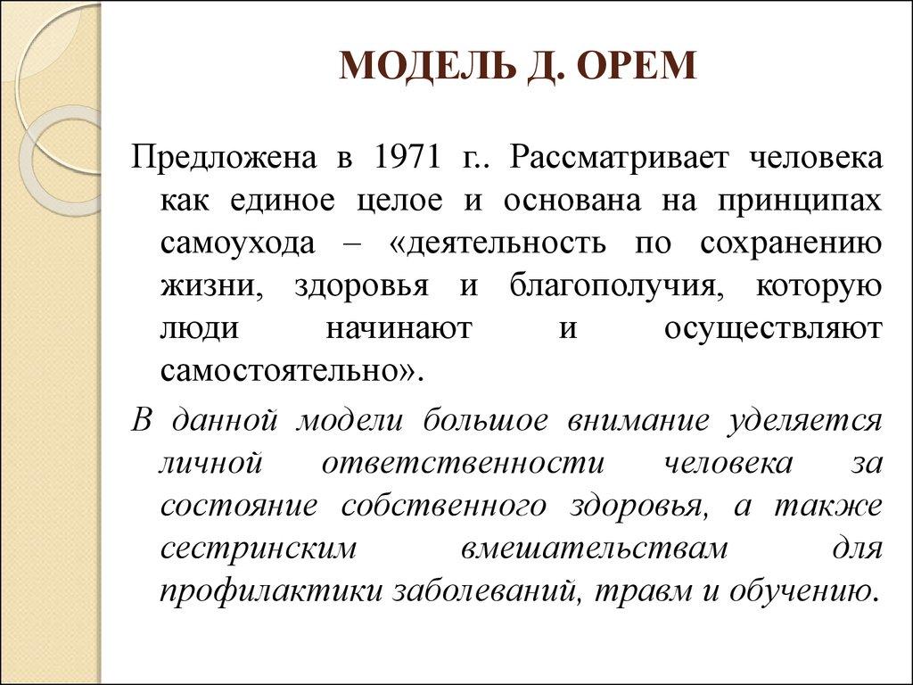 Модель д орем реферат 4877