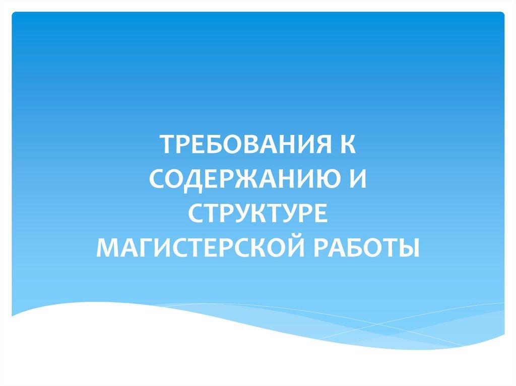 Требования к содержанию и структуре магистерской работы Лекция  ТРЕБОВАНИЯ К СОДЕРЖАНИЮ И СТРУКТУРЕ МАГИСТЕРСКОЙ РАБОТЫ