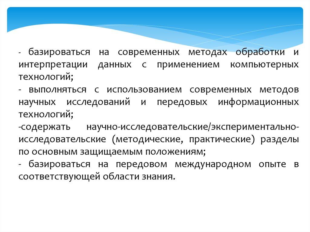 Требования к содержанию и структуре магистерской работы Лекция  4