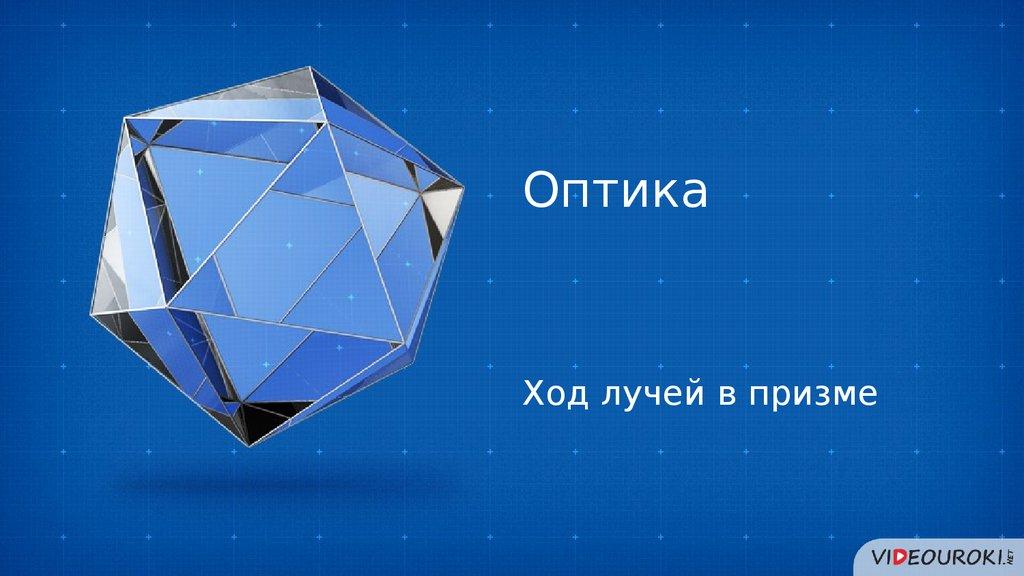 Оптика. Ход лучей в призме - презентация онлайн 3cbd8744f8bc3