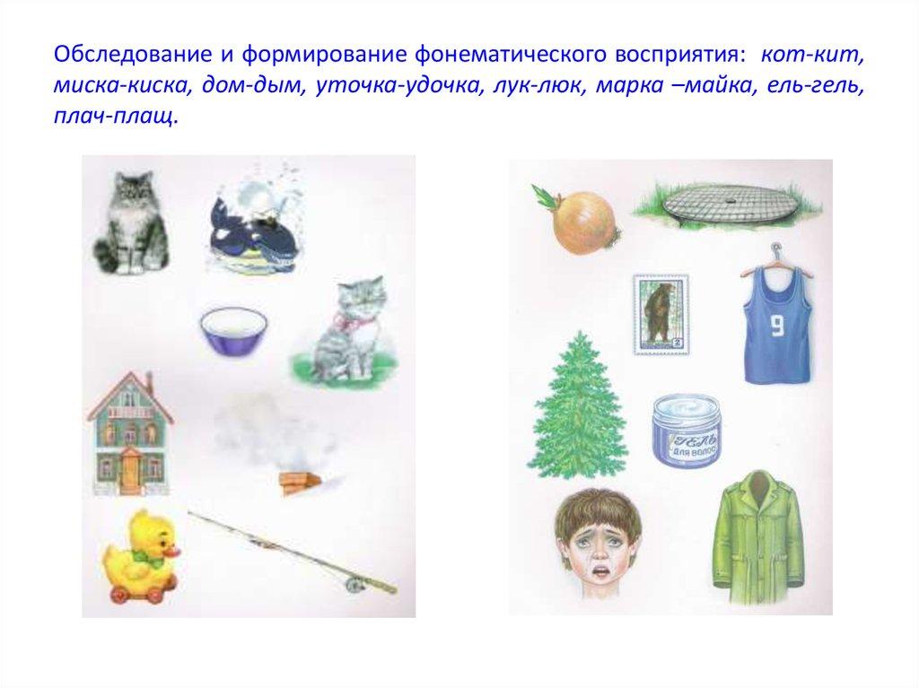 медцентрах картинки для развития фонематического восприятия маме варить