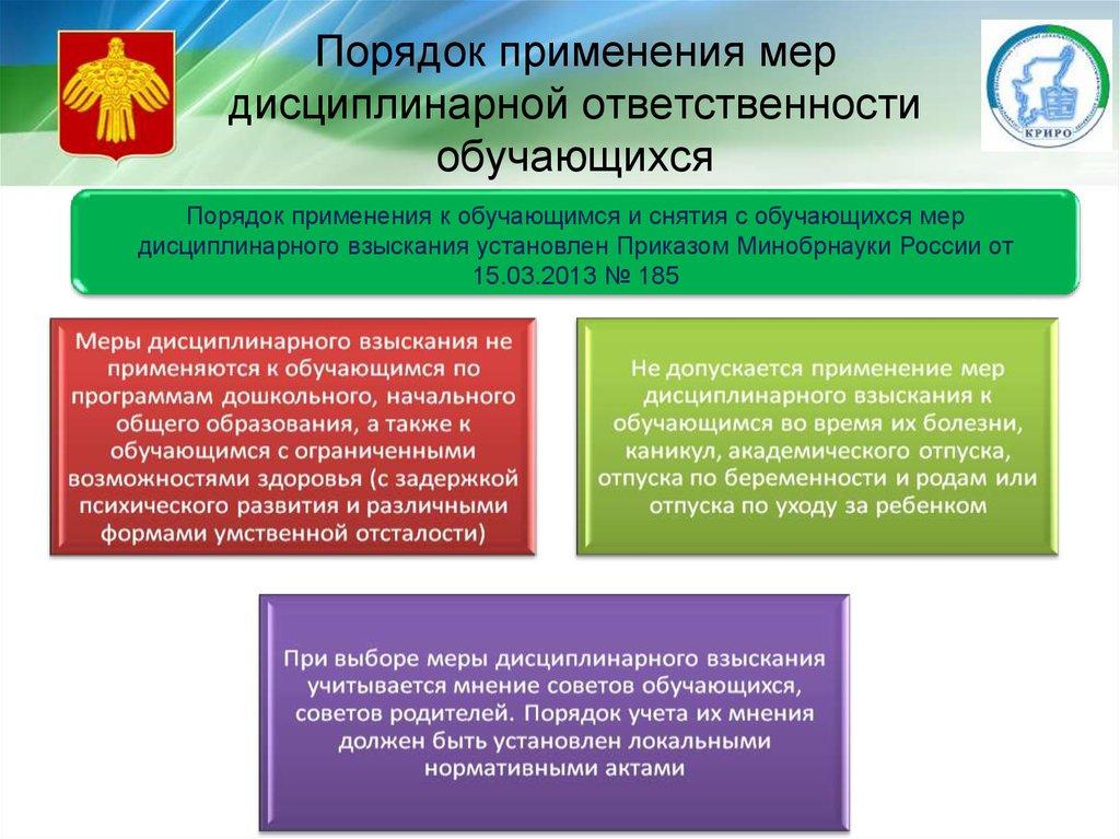 порядок применения дисциплинарных взысканий и их учет генераторы