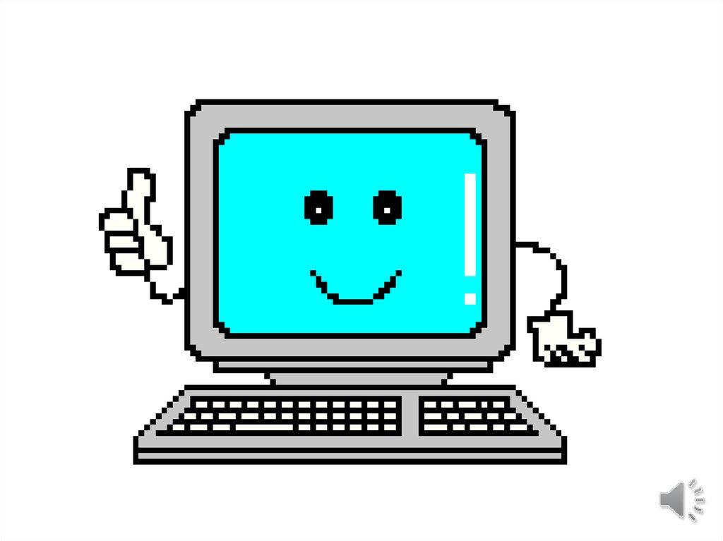 Картинки и анимация о компьютере