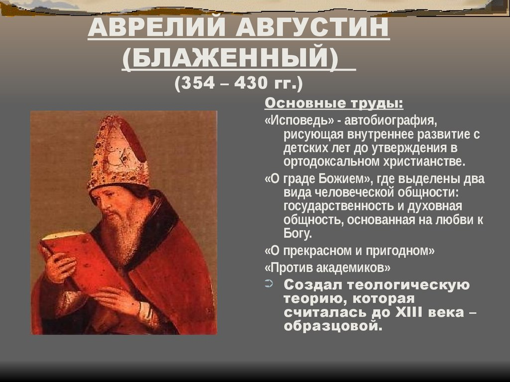 st augustine human person