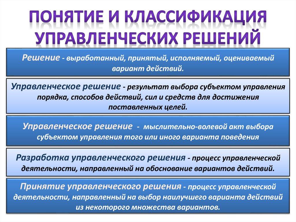 Основным Признаком Качественного Управленческого Решения Является