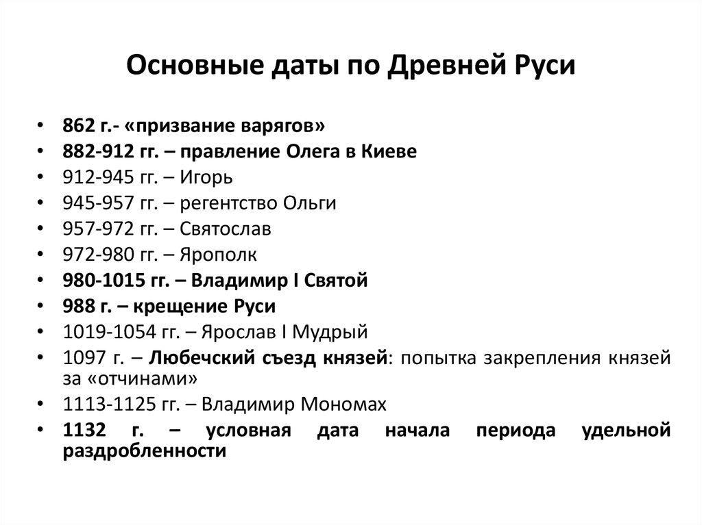 Средневековье в россии даты
