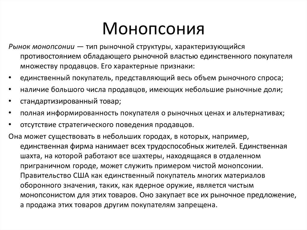 монопсония.модель монопсонии. шпаргалка