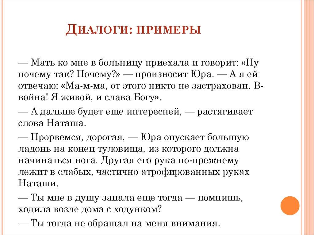Диалоги Знакомство На Русском