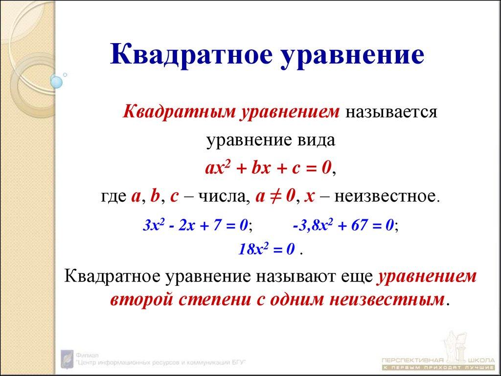 уравнения вида a x b