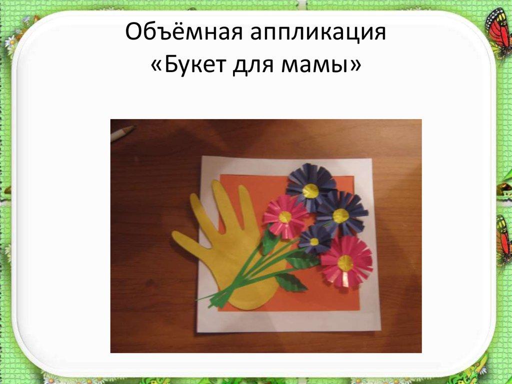 Урок труда 3 класс изготовление открытки