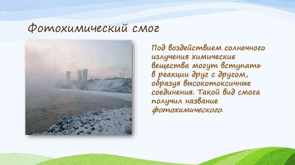 реферат на тему смог и фотохимический туман карта