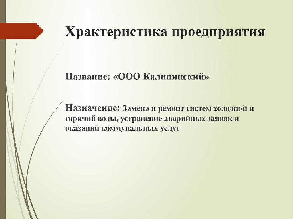 Сварщик Отчет о производственной практике Сормовский   ОТЧЕТ О Храктеристика проедприятия