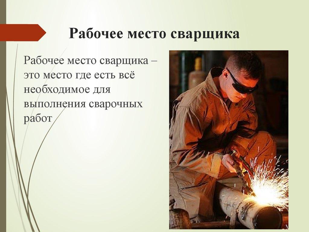 Сварщик Отчет о производственной практике Сормовский   Рабочее место сварщика